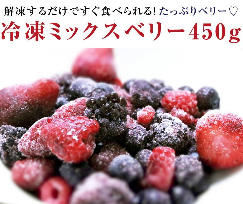 餃子の王国 冷凍ミックスベリー450g