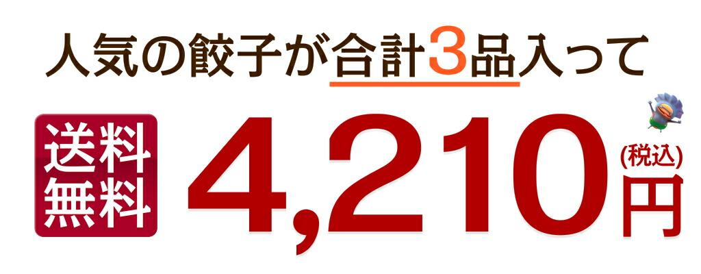 人気の餃子が合計3品入って、送料無料4,210円(税込)