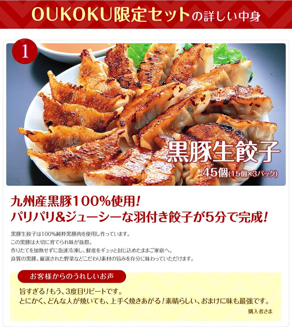 黒豚生餃子 45個(15個×3パック)