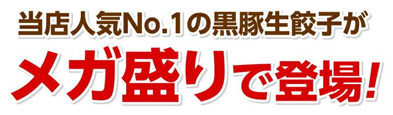 当店人気No.1の黒豚生餃子がメガ盛りで登場!