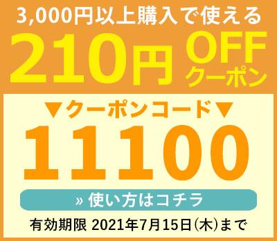 210円OFFクーポン
