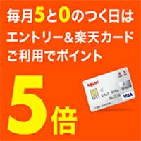 5と0の日は楽天カード利用でポイント5倍