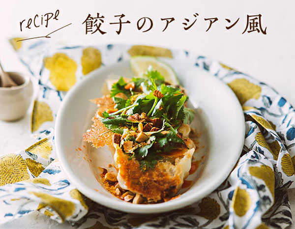 アジアン風餃子