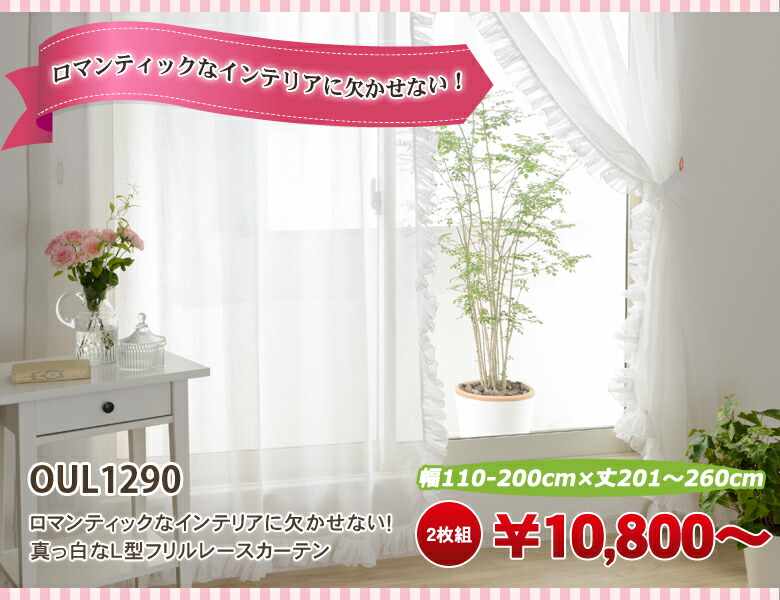 OUL1290 ロマンティックなインテリアに欠かせない!真っ白なL型フリルレースカーテン