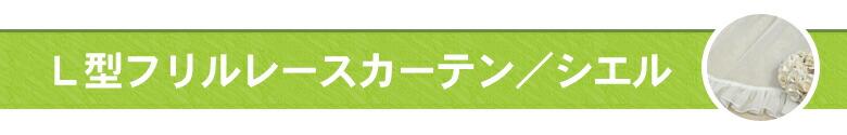 L型フリルレースカーテン/シエル