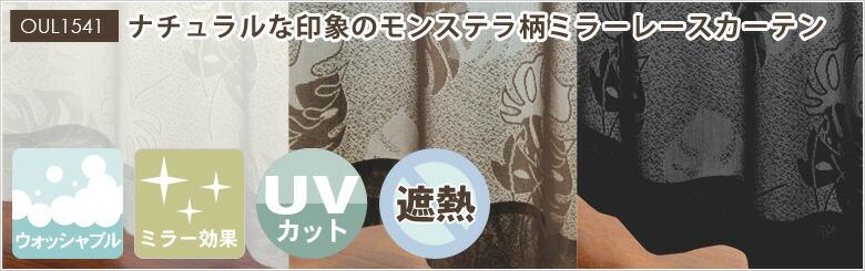 OUL1541 ナチュラルな印象のモンステラ柄ミラーレースカーテン