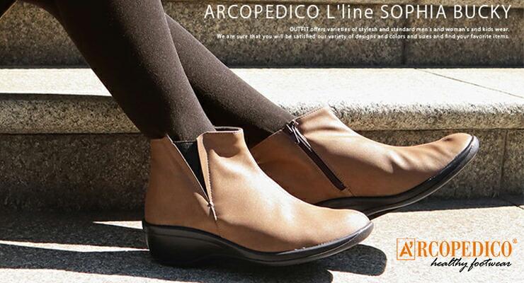 アルコペディコ ブーツ