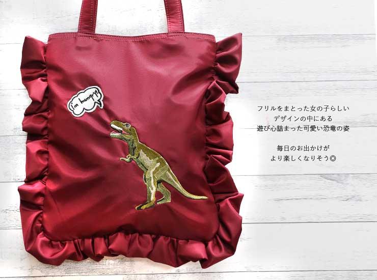 20442e129691 ... トートバッグ レディース 大きめ a4 恐竜 MISFITS フリル 鞄 かばん レディース ファスナー付き 可愛い かわいい おしゃれ ...