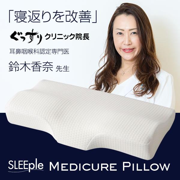 スリープル メディキュアピロー ラージサイズ 横向き 頚椎 ストレートネック サポート いびき 枕 まくら