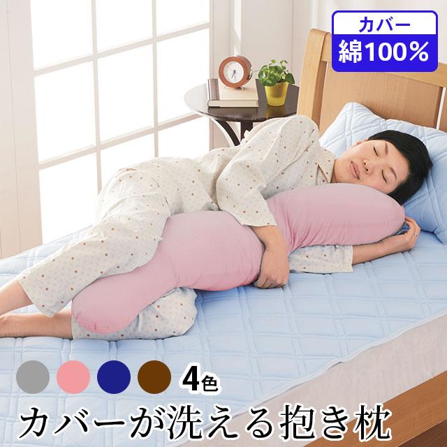 カバーが洗える抱き枕