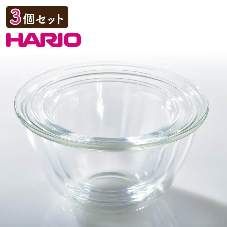 代金引換不可 NEW ハリオ 耐熱ガラス製ボウル3個セット