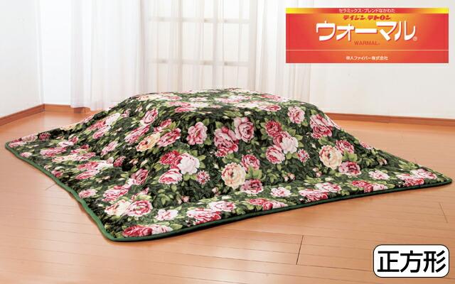 こたつ 毛布 正方形 テイジン ウォーマル(R)遠赤わた入り 2枚合わせ ボリューム こたつ毛布 正方形 190cm×190cm TS