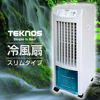 冷風扇 スリムタイプ TG
