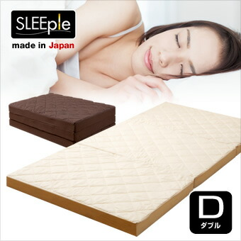 SLEEple/スリープル 三つ折り 高弾力 三つ折り マットレス ダブル 日本製 腰を支える弾力3つ折れマットレス ピーチスキン加工生地