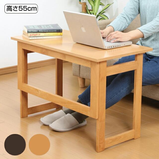 天然木折りたたみテーブル 高さ55cm