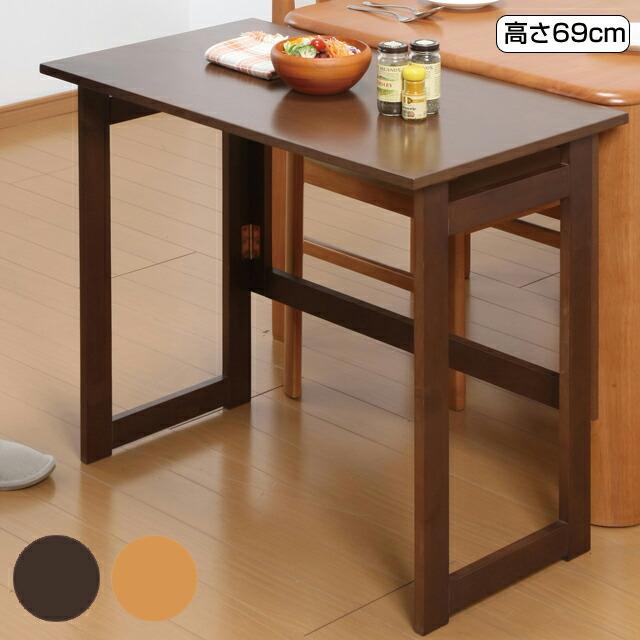 天然木折りたたみテーブル 高さ69cm