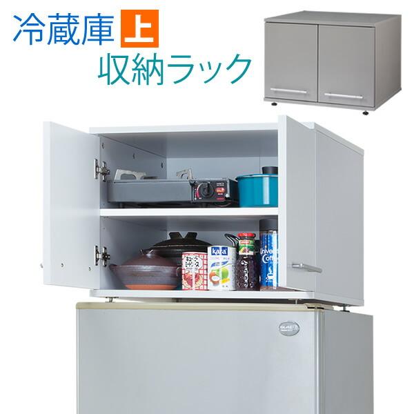 冷蔵庫上ラック ストッカー 冷蔵庫 ラック