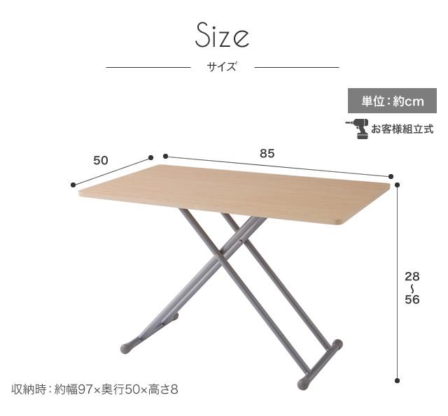 NEW 木製昇降式フリーテーブル リフティングテーブル 昇降式 ローテーブル ハイテーブル