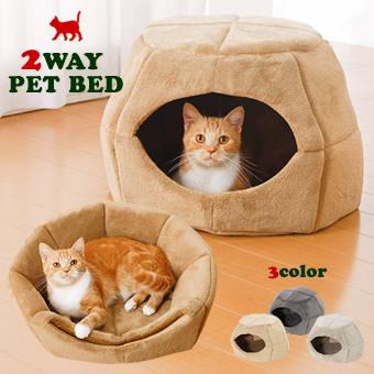 猫ベッド 2WAYペットベッド 猫 犬 ドーム型 カドラー クッション付き