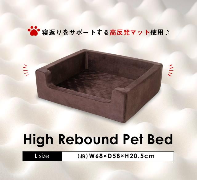 高反発ペットベッド ボックス型 カドラータイプ Lサイズ