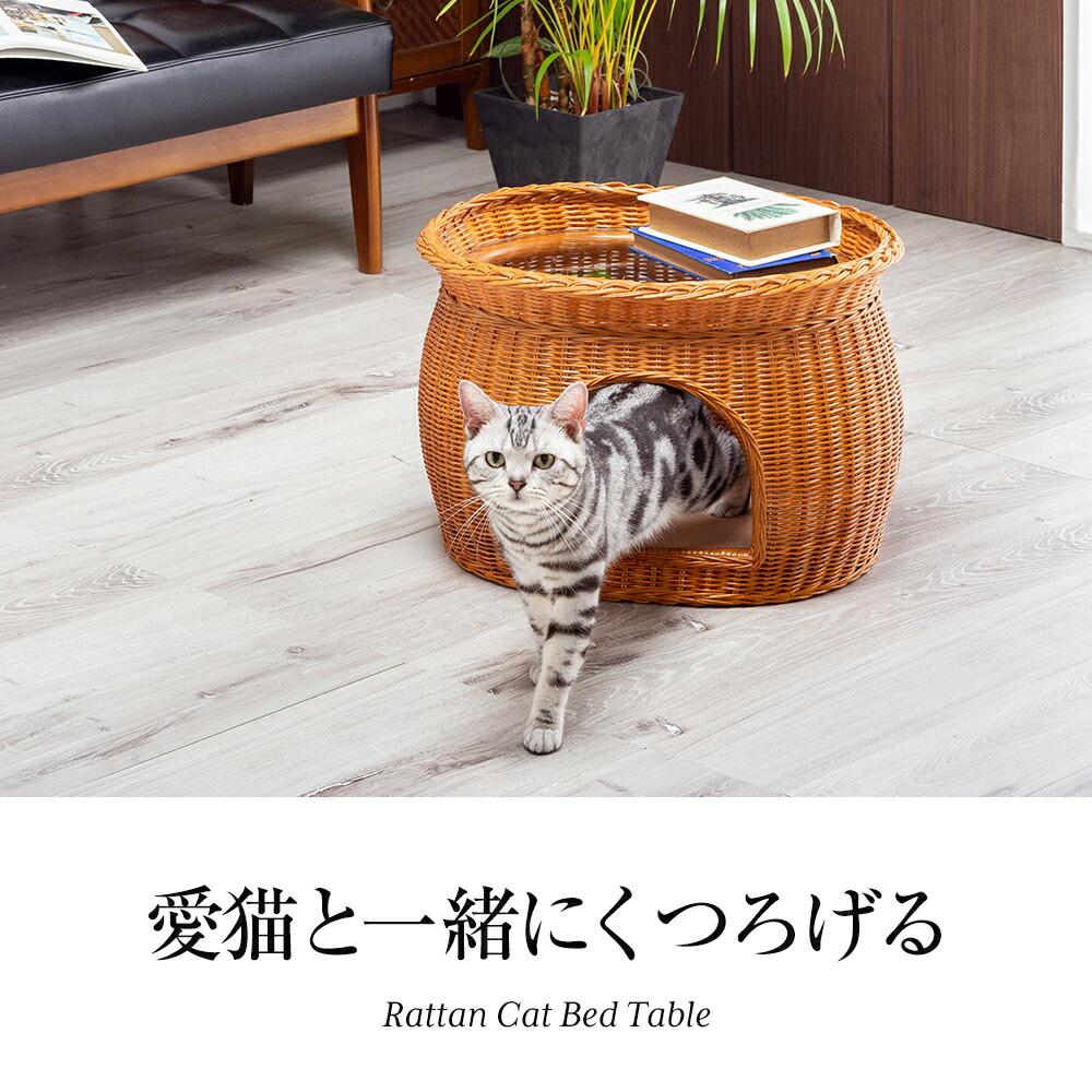 ラタン キャットハウス 猫ベッド ガラス天板 2way カフェテーブル ペット用ベッド