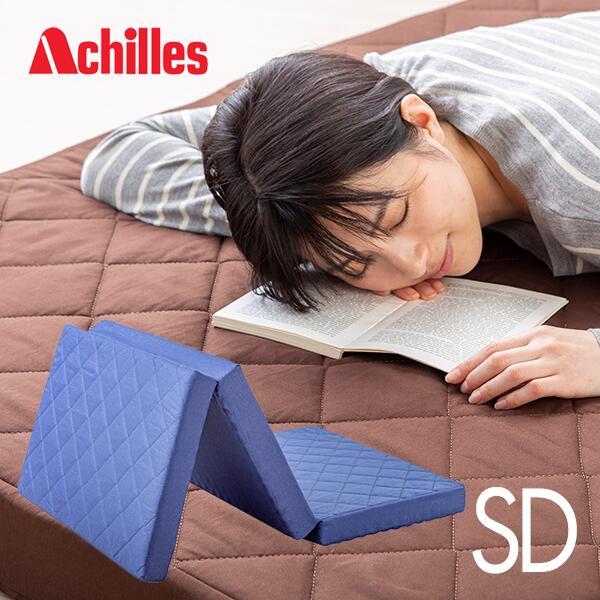 日本製 アキレス プロファイル加工3つ折れバランスマットレス セミダブル