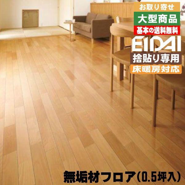 フロア材 床暖房対応 プレミアムク クリアブライト塗装 BERD-C A品