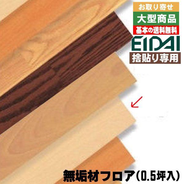 フロア材 プレミアムク クリアブライト塗装 BER-LC2 A品