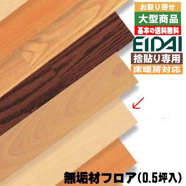 フロア材 床暖房対応 プレミアムク クリアブライト塗装 BERD-LC2 A品