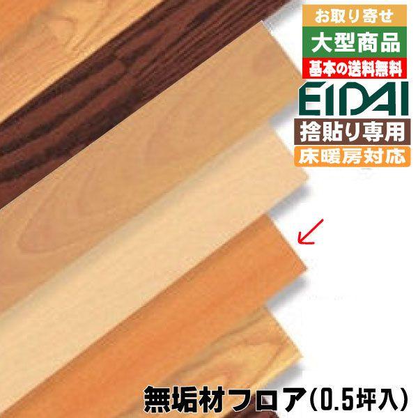 フロア材 床暖房対応 プレミアムク クリアブライト塗装 BERD-EN A品