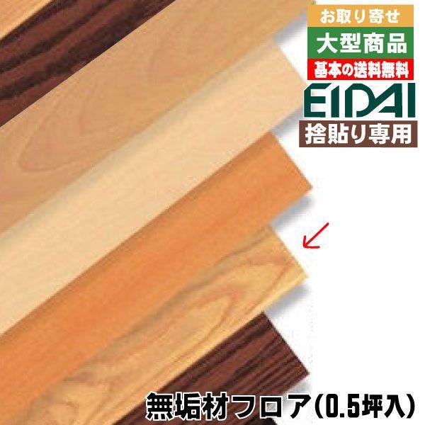 フロア材 プレミアムク クリアブライト塗装 OAR-C A品