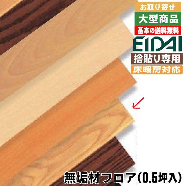 フロア材 床暖房対応 プレミアムク クリアブライト塗装 OARD-C A品