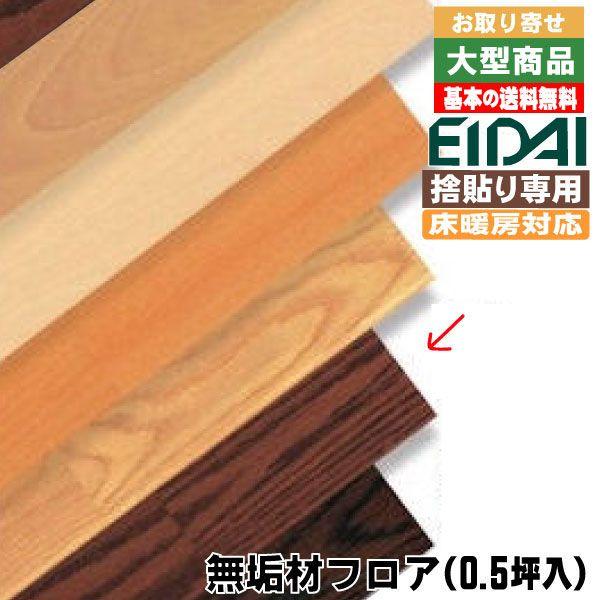 フロア材 床暖房対応 プレミアムク クリアブライト塗装 OARD-MW A品