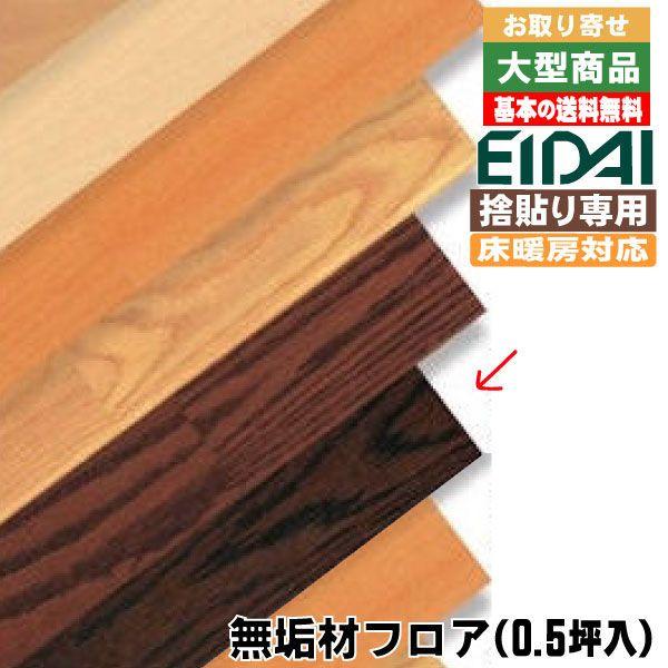 フロア材 床暖房対応 プレミアムク クリアブライト塗装 OARD-DW A品