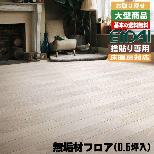 フロア材 床暖房対応 プレミアムク クリアブライト塗装 OARD-WU A品