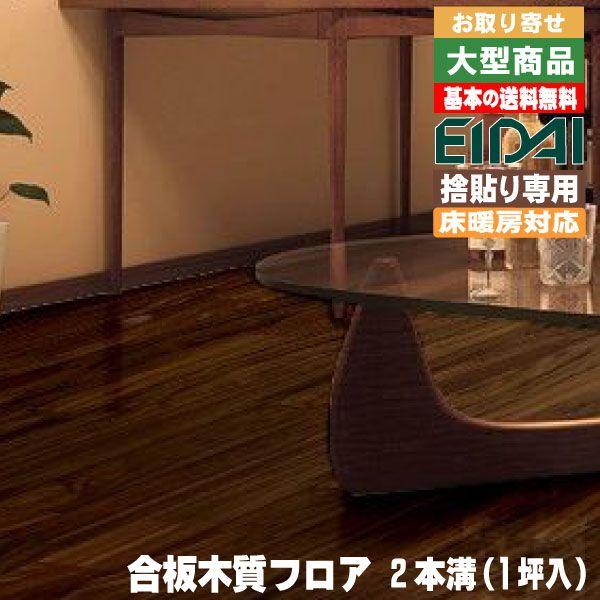 フロア材 銘樹 プレシャスセレクション クリスタルP塗装 3Pタイプ MPSC-WALC A品