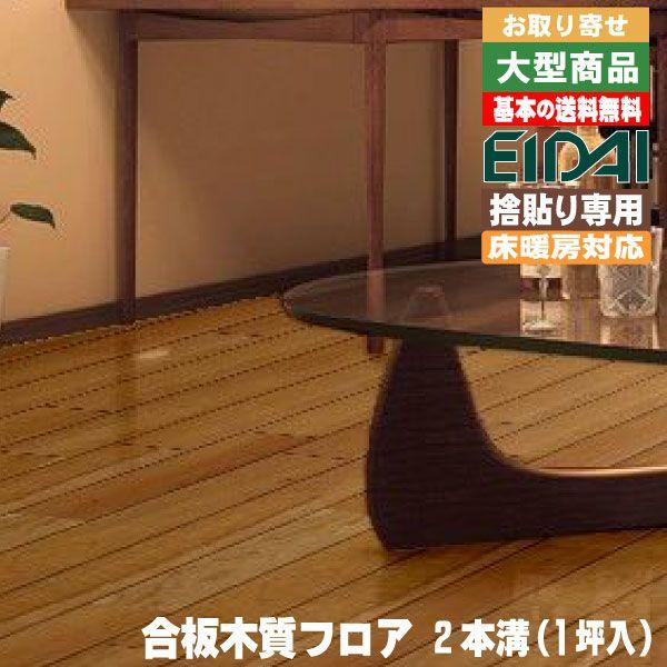 フロア材 銘樹 プレシャスセレクション クリスタルP塗装 3Pタイプ MPSC-CHE2 A品