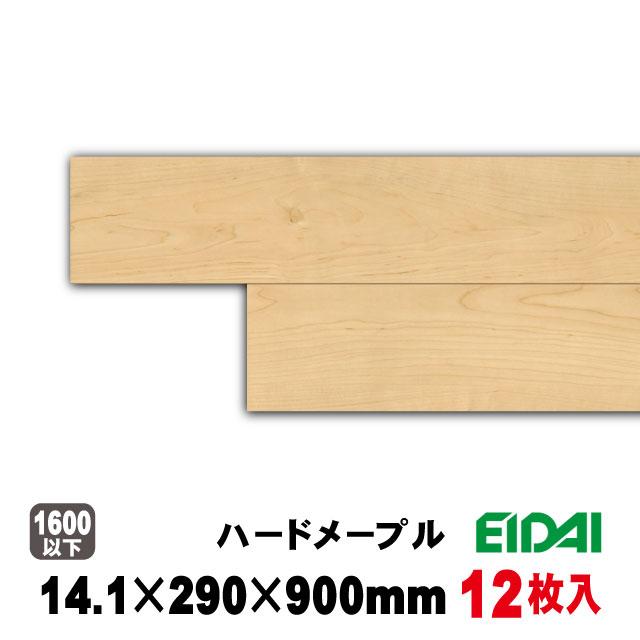 フロア材 永大 床暖房対応 セーフケアダイレクトTN DST-HMP A品
