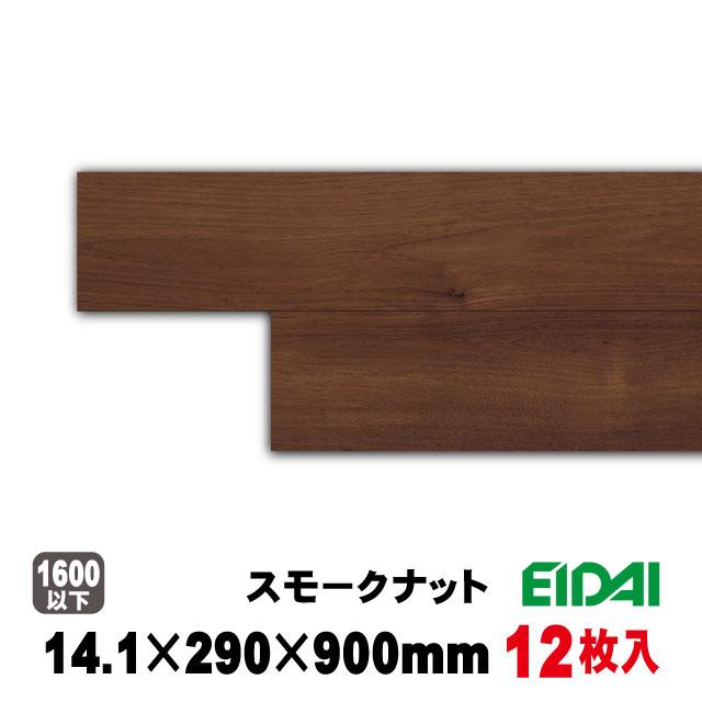 フロア材 永大 床暖房対応 セーフケアダイレクトTN DST-SNT A品