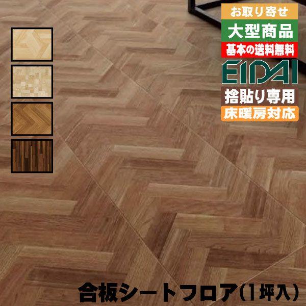 フロア材 リアルグレインアトム パーケットデザイン RGPR-※ A品