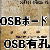 人気商品のOSB有孔やペグボード