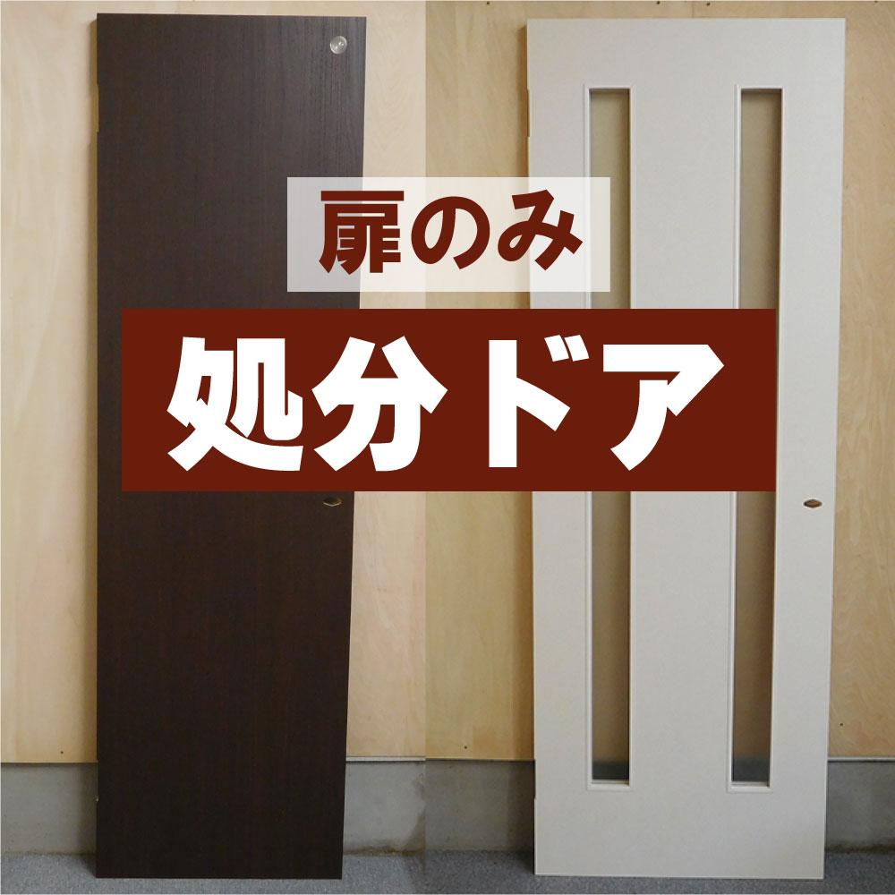 激安処分ドア(扉のみ)