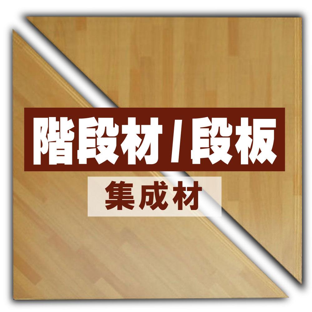 集成材(DIY材/変形/段板等)