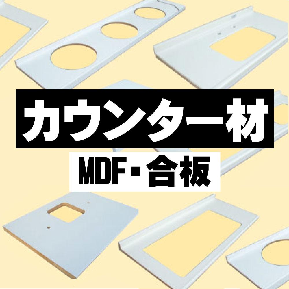 カウンター(芯材:合板、MDF等)