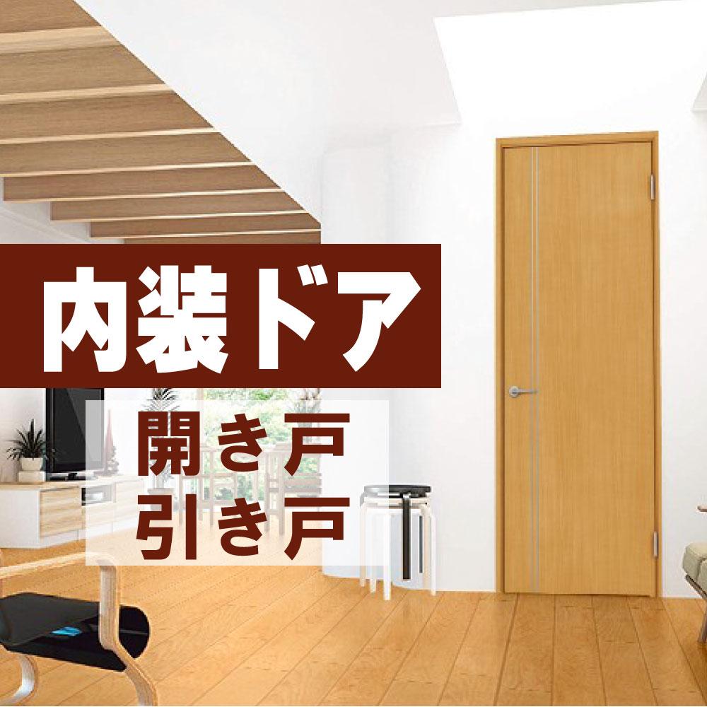 内装/室内ドアセット