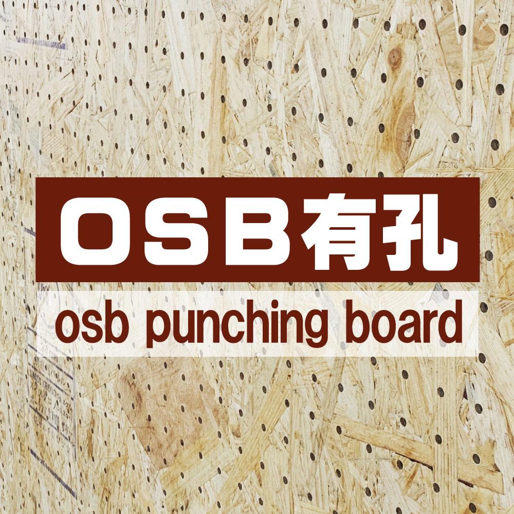 OSB有孔ボード