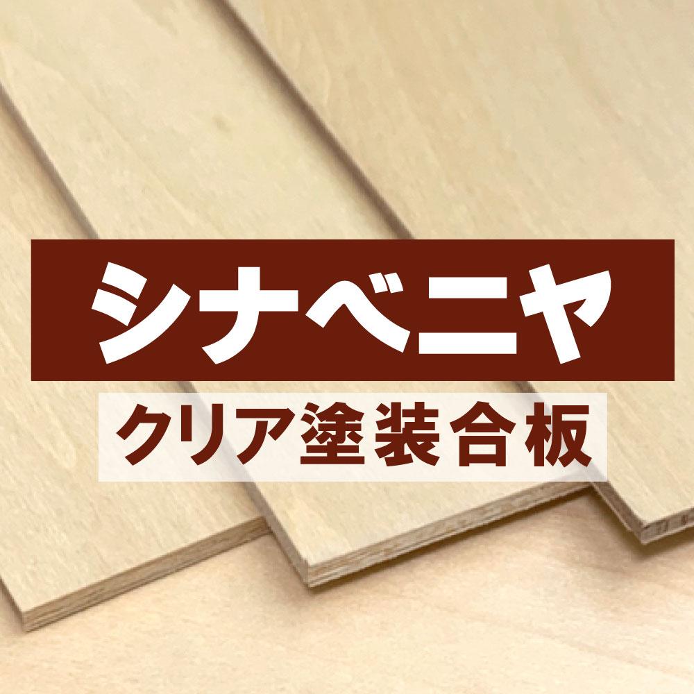 シナベニヤ合板(クリア塗装)