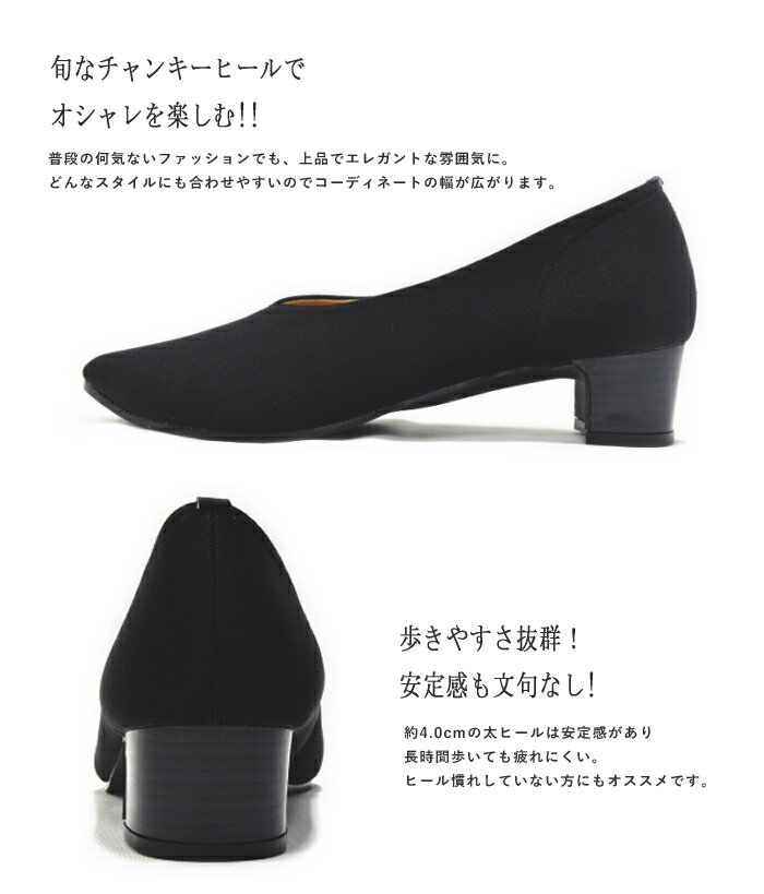 日本製 はっ水 チャンキーヒールパンプス ポインテッドトゥ  ワイズ 4E