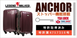 ストッパー付スーツケース!