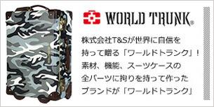 WORLD TRUNK(ワールドトランク)
